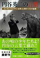 ゴジラとウルトラマンを作った男の173の金言 円谷英二の言葉 (文春文庫)