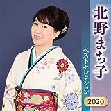 北野まち子 ベストセレクション2020