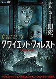 クワイエット・フォレスト[DVD]