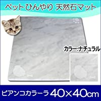 オシャレ大理石ペットひんやりマット可愛いワンコ(カラー:ナチュラル) 40×40cm peti charman