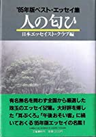 人の匂ひ (ベスト・エッセイ集 ('85年版))