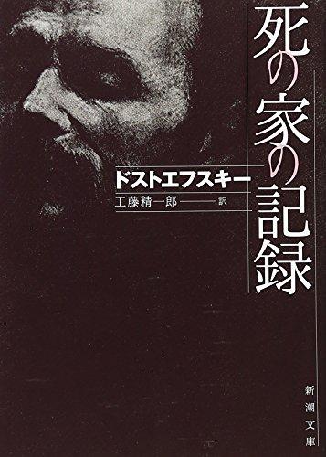 死の家の記録 (新潮文庫)