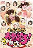 森川智之と檜山修之のおまえらのためだろ! コノ鮹ガッ![XNCG-22004/5][DVD]