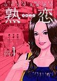 熟恋 1 (GAコミックス)
