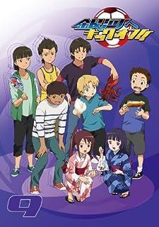 銀河へキックオフ!! Vol.9 [DVD]