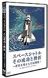 スペースシャトル その成功と挫折~世界を変えた宇宙開発~ The Space Shu...[DVD]