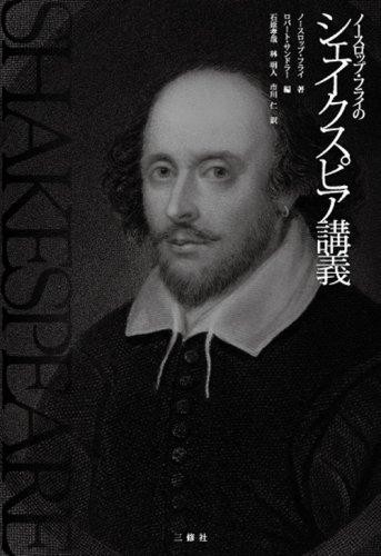 ノースロップ・フライのシェイクスピア講義