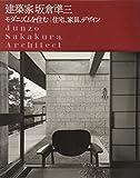 建築家 坂倉準三 モダニズムを住む|住宅、家具、デザイン