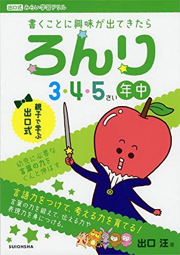 ろんり 3・4・5歳(年中)向け (出口式みらい学習ドリル)