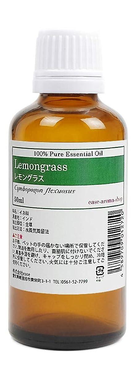 受け取る熱心ためらうease アロマオイル エッセンシャルオイル レモングラス 50ml AEAJ認定精油