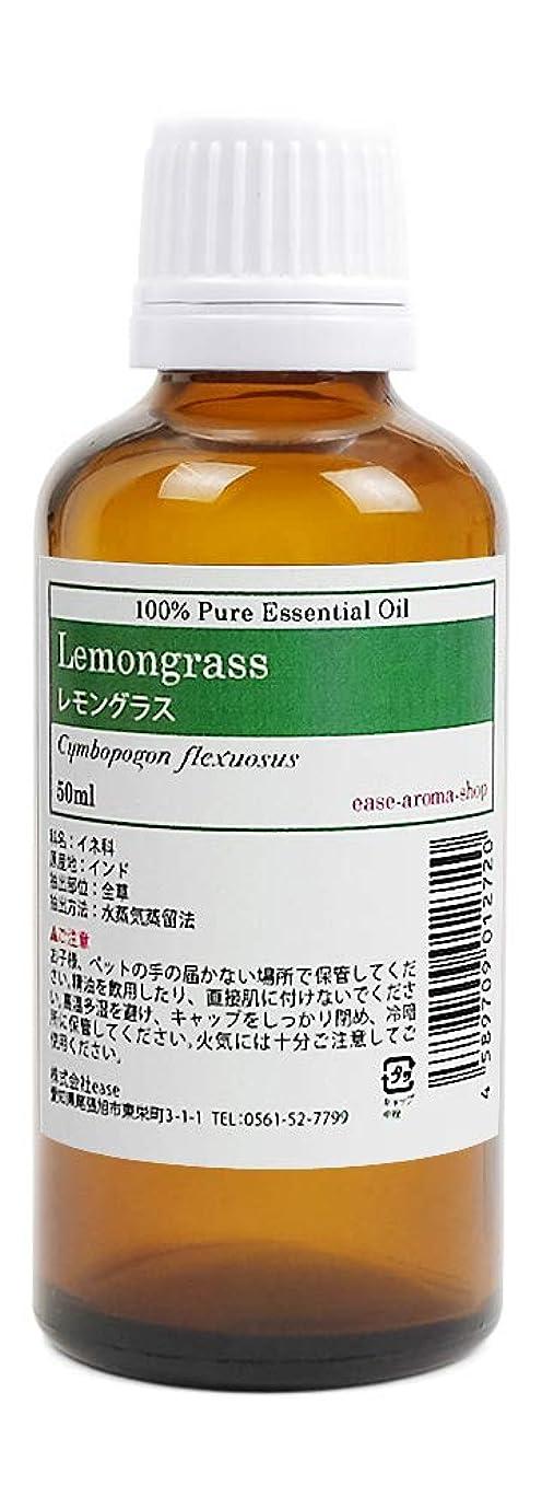 権利を与える騒十一ease アロマオイル エッセンシャルオイル レモングラス 50ml AEAJ認定精油