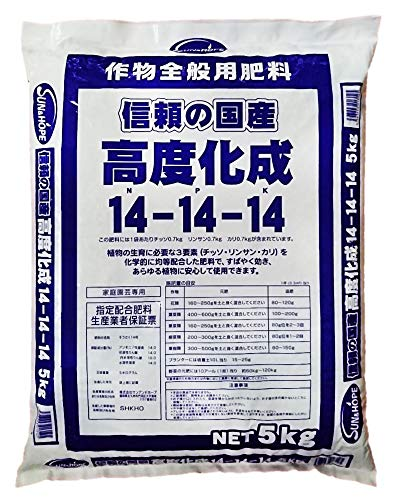 サンアンドホープ 化成肥料 高度化成肥料14号 5kg