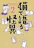 猫で語る怪異(2) (HONKOWAコミックス)