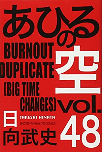 あひるの空 BURNOUT DUPLICATE(48) (講談社コミックス)
