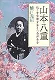 山本八重 ---銃と十字架を生きた会津女子 (河出文庫)