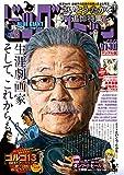 ビッグコミック 2021年21号 2021年10月25日発売 雑誌