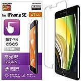 エレコム iPhone SE 第2世代 2020 / 8 / 7 / 6s / 6 対応 フィルム [高光沢なのにツルツルとしたなめらかな指すべり] 反射防止 PM-A19AFLSTN