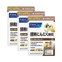 ファンケルFANCL酵素にんにく卵黄 約90日分(徳用3袋セット) 1袋(60粒)×3