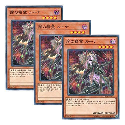 【 3枚セット 】遊戯王 日本語版 CHIM-JP027 Luna the Dark Spirit 闇の精霊 ルーナ (ノーマル)