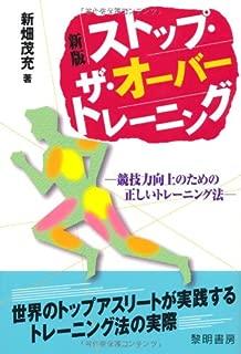 ストップ・ザ・オーバートレーニング―競技力向上のための正しいトレーニング法