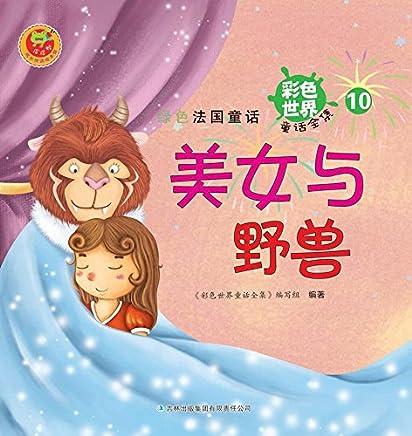彩色世界童话:法国童话 10美女与野兽 (彩色世界童话全集)