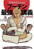 日本自立のためのプーチン最強講義(集英社インターナショナル)