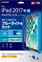 エレコム iPad Pro 12.9 (2015/2017) フィルム ブルーライトカット 高光沢 TB-A17LFLBLGN