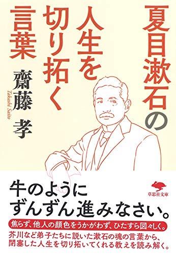 文庫 夏目漱石の 人生を切り拓く言葉 / 齋藤 孝
