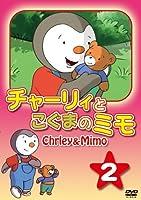 チャーリィとこぐまのミモ: 第2巻