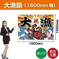 大漁旗 カニ(ポンジ) 1500mm幅 BC-44 (受注生産)