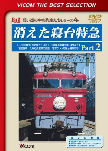 消えた寝台特急 Part2 ブルトレの先駆者「あさかぜ1・4号」 日本最長距離列車「はやぶさ」 [DVD]