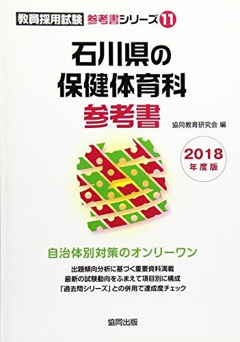 石川県の保健体育科参考書 2018年度版 (教員採用試験参考書シリーズ)の詳細を見る