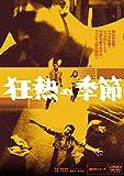 狂熱の季節[DVD]