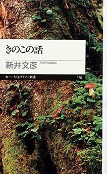 [新井文彦]のきのこの話 (ちくまプリマー新書)