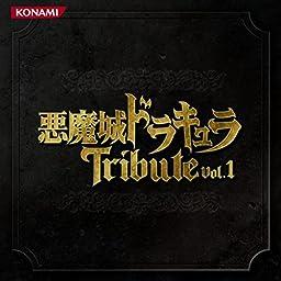 Amazon Music Unlimited ヴァリアス アーティスト 悪魔城ドラキュラトリビュート Vol 1