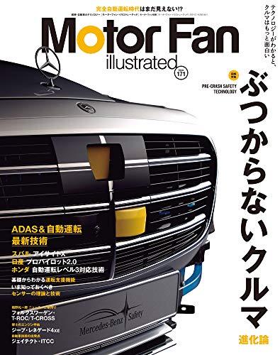 MOTOR FAN illustrated - モーターファンイラストレーテッド - Vol.171 (モーターファン別冊)