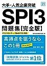 大手・人気企業突破 SPI3問題集≪完全版≫ 2021年度版