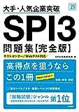 大手・人気企業突破 SPI3問題集≪完全版≫ 2021年度版 (「就活も高橋」高橋の就職シリーズ)