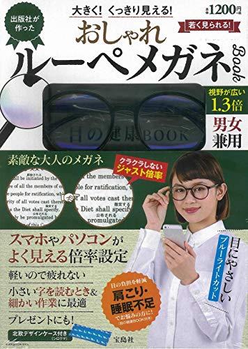 大きく! くっきり見える! 出版社が作った おしゃれルーペメガネBOOK 視野が広い1.3倍 (バラエティ)