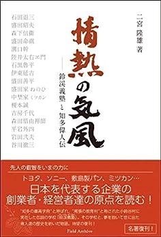 [二宮 隆雄]の情熱の気風: 鈴渓義塾と知多偉人伝