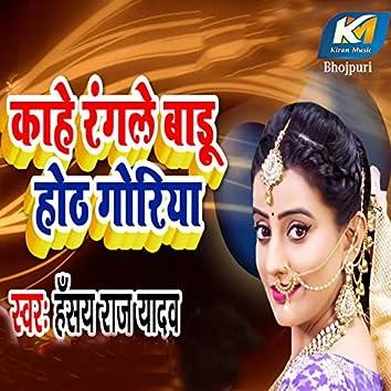 Kahe Rangale Badhu Hoth Goriya
