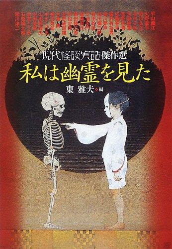 私は幽霊を見た 現代怪談実話傑作選 (文庫ダ・ヴィンチ)の詳細を見る
