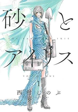 砂とアイリス 1 (愛蔵版コミックス)