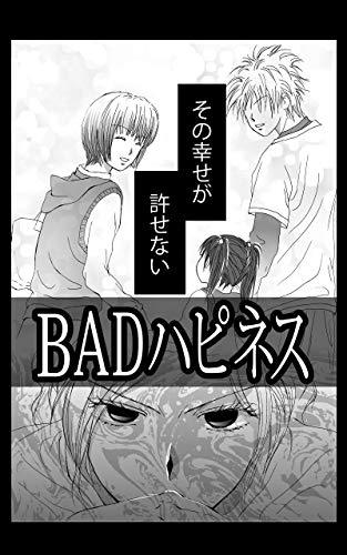 BADハピネス (ねりさま文庫)