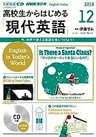 NHK CD ラジオ 高校生からはじめる「現代英語」 2019年12月号