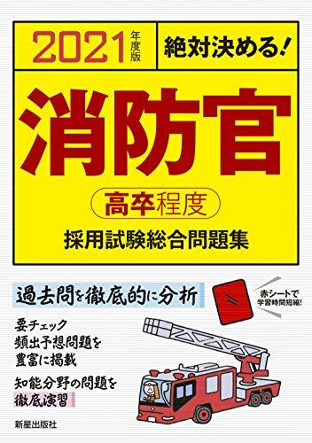 新星出版社『2021年度版 絶対決める! 消防官 【高卒程度】 採用試験 総合問題集』