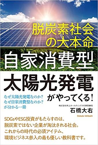 脱炭素社会の大本命「自家消費型太陽光発電」がやってくる!