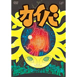 """カイバ Vol.1 [DVD]"""""""
