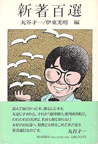 新著百選―「週刊朝日」がすすめる本