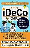 iDeCo-no-hanashi: 3nenkannoshisanunyokaraumareta11nogutairei (Japanese Edition)
